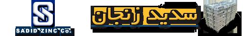 سدید روی زنجان
